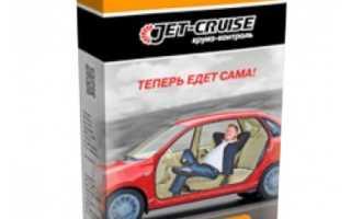 Установить круиз контроль на авто