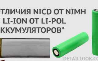 Чем отличаются литий ионные от никель кадмиевых