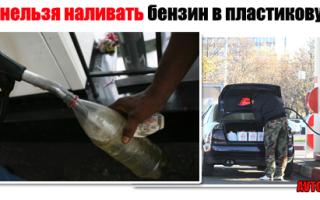 Можно ли заливать бензин в пластиковую канистру