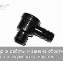 Вакуумный электромагнитный клапан ваз