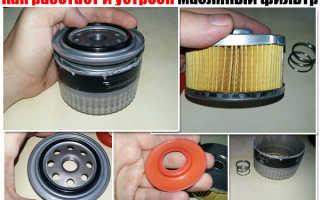 Как работает масляный фильтр в автомобиле