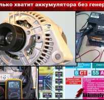 Сколько проедет машина на аккумуляторе без генератора