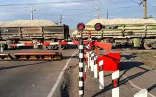 Правила движения через железнодорожные пути