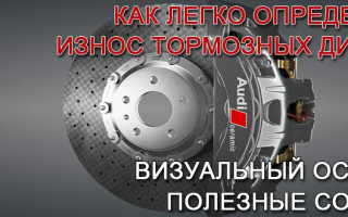 Как определить степень износа тормозных дисков
