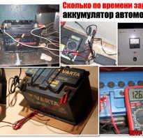 Время заряда аккумулятора автомобиля