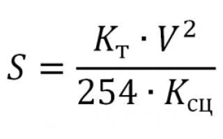 Формула расчета тормозного пути автомобиля