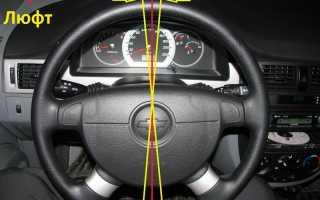 Устранение люфта рулевого колеса
