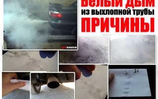 Почему идет сильный дым из выхлопной трубы