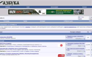 Уазбука форум главная страница