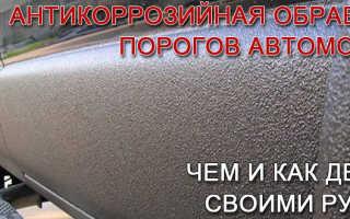 Чем залить пороги автомобиля изнутри