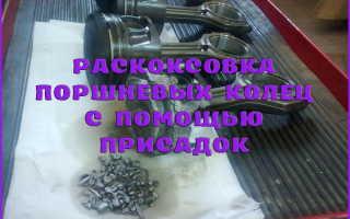 Добавка в масло для раскоксовки колец