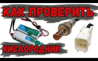 Что будет если отключить кислородный датчик