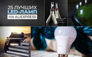 Светодиодные лампы для автомобиля алиэкспресс
