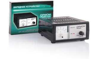 Как заряжать аккумулятор автомобиля зарядным устройством орион